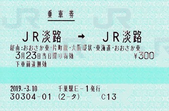 JR淡路⇒JR淡路 経由おおさか東