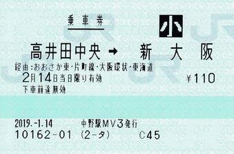 高井田中央⇒鴫野 経由:おおさか東・片町線