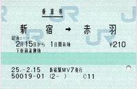 新宿→赤羽