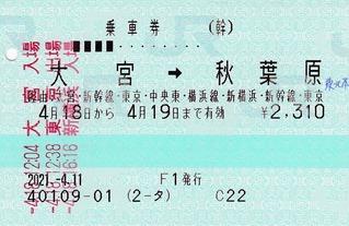 大宮⇒秋葉原 2021.-4.18