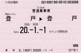 登戸⇒登戸 経由松田 2020.-1.-1
