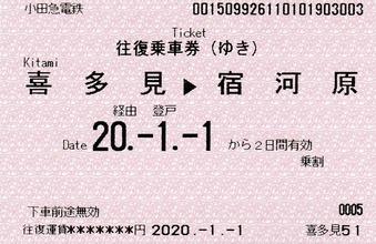 往 喜多見⇒宿河原 経由登戸 2020.-1.-1