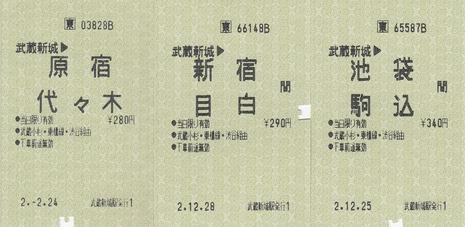 武蔵新城 通過連絡券2