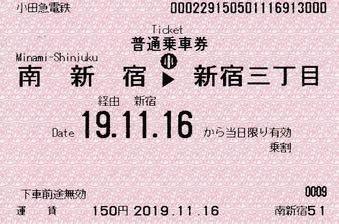 南新宿⇒新宿三丁目 2019.11.16