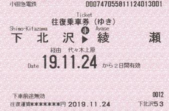 往 下北沢⇒綾瀬 2019.11.24