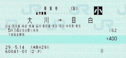 大川⇒目白 120ミリ