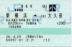 新横浜⇒(中)大久保 経由:新横浜・新幹線・東京