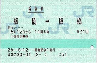 板橋⇒板橋 経由:−−−