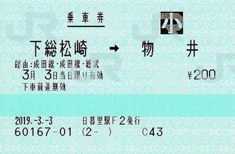 下総松崎⇒物井 経由成田線・成田線・総武