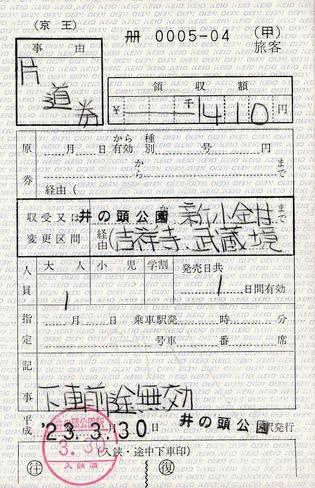 出補 井の頭公園から新小金井 経由吉祥寺・武蔵境 23.-3.30