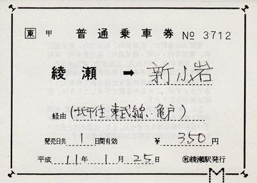 補 綾瀬⇒新小岩 11.-1.25
