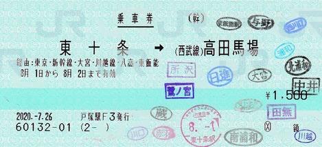 東十条⇒(西武線)高田馬場 2020.-7.26済