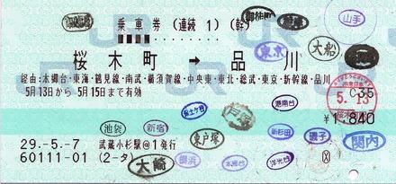連続 1桜木町⇒品川 経由:本郷台・東海