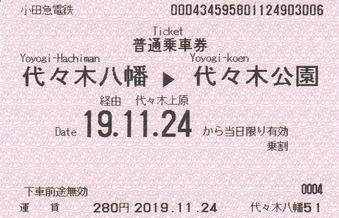 代々木八幡⇒代々木公園 2019.11.24