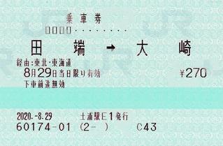 田端⇒大崎 2020.-8.29