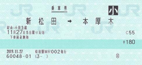 新松田⇒本厚木 経由小田急線 2019.11.27