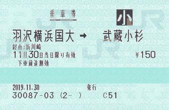 羽沢横浜国大⇒武蔵小杉 経由新川崎 2019.11.30 -
