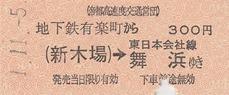 地下鉄有楽町から新木場⇒舞浜 1.11.-5