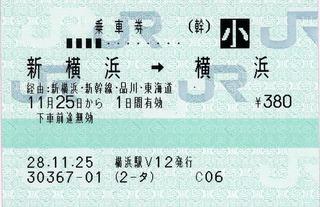 新横浜⇒横浜 経由:新幹線・品川・東海道