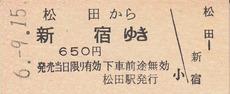 松田から新宿 6.-9.15