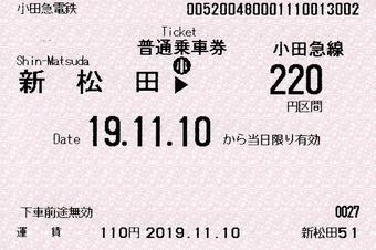 新松田⇒小田急線220円 2019.11.10