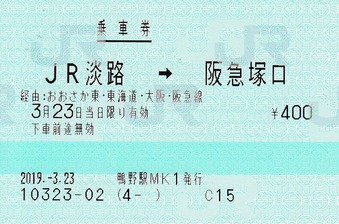 JR淡路⇒阪急塚口