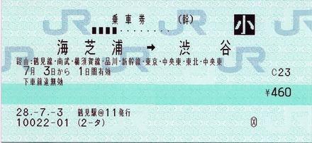 海芝浦⇒渋谷 経由:鶴見線・南武