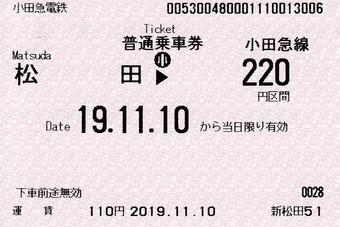 松田⇒小田急線220円 2019.11.10