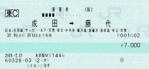 成田⇒藤代 経由:「海」