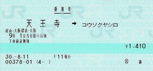 天王寺⇒コウソクヤシロ 経由:大阪環状・大阪 - コピー