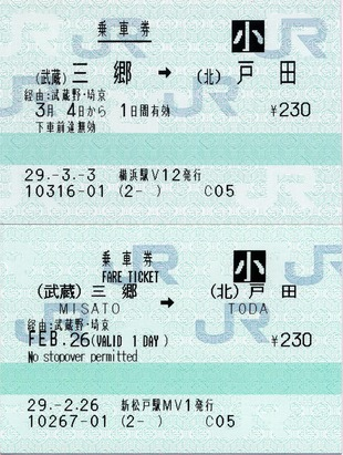 (武蔵)三郷⇒(北)戸田 JE