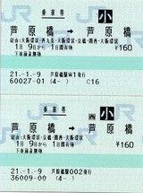 芦原橋→芦原橋 経由:大阪環状線 外