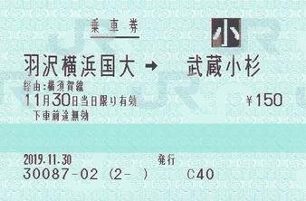 羽沢横浜国大⇒武蔵小杉 経由横須賀線 2019.11.30 -