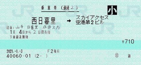 続2 西日暮里⇒スカイアクセス空港第2ビル 2021.-1.-3 -