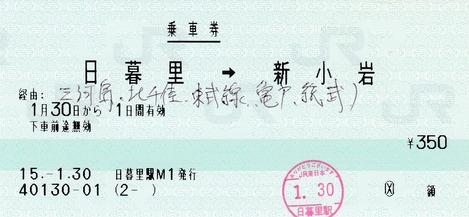 日暮里⇒新小岩 経由東武線 15.-1.30