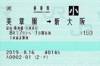美章園⇒新大阪 経由阪和線・東海道線