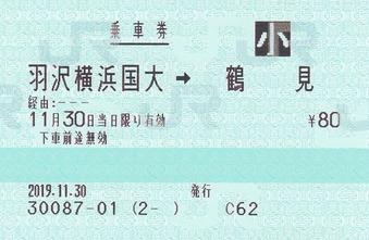 羽沢横浜国大⇒鶴見 2019.11.30 -