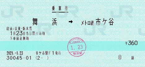 舞浜⇒メトロ線市ケ谷2021.-1.23