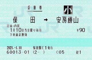保田⇒安房勝山 2021.-1.10