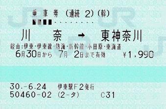連続2 川奈⇒東神奈川