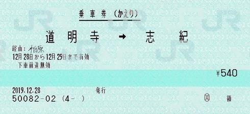 往復 道明寺⇒志紀 経由柏原 2019.12.28
