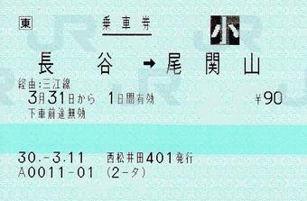 長谷⇒尾関山 経由:三江線