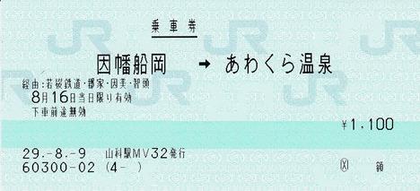 因幡船岡⇒あわくら温泉 29.-8.-9