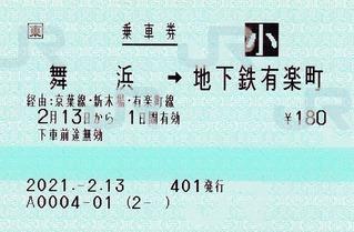 舞浜⇒地下鉄有楽町 2021.-2.13