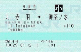 北赤羽⇒御茶ノ水 経由埼京・総武MV 2021.-1.-1 -