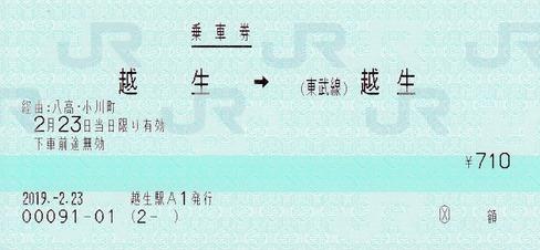 越生⇒(東武線)越生 経由:八高・小川町