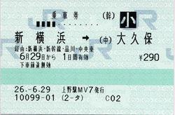 新横浜⇒(中)大久保 経由:新横浜・新幹線・品川