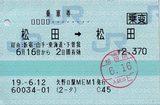 松田→松田 経由:新宿・山手・東海道・下曽我