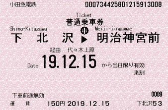 下北沢⇒明治神宮前 2019.12.15