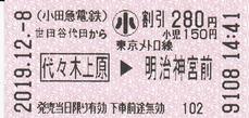 世田谷代田から代々木上原⇒明治神宮前 2019.12.-8